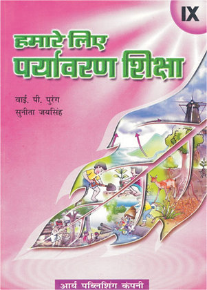 Humare Liye Paryavaran Shiksha Class- IX