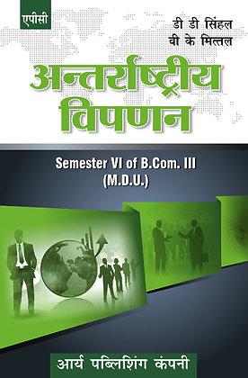 Antarrashtriye Vipnan B.Com. III Semester VI (MDU)