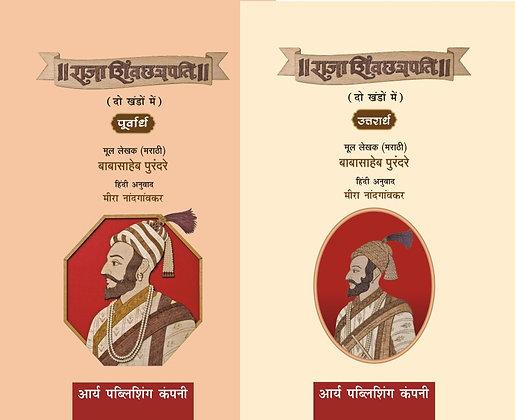 Raja Shivchattrapati Babasaheb Purandare Part 1&2 (Hindi Edition)