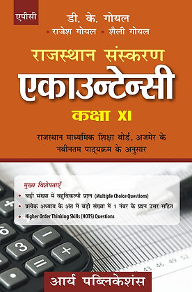 Accountancy (Rajasthan Sanskaran) (Hindi) Class- XI