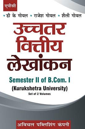 Ucchaytar Viteya Lekhankan B.Com. I Semester II (Hindi) (KU) (Set of 2 Vol.)