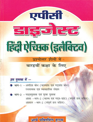 APC Digest Hindi Aichick (Elective) Class- XII