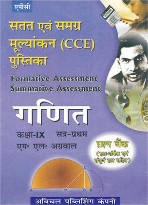 Satat aivam Samagra Mulyankan Ganit Class- IX (Term I)
