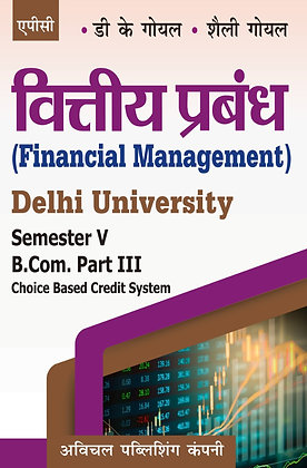 Viteya Prabandh (Choice Based Credit Syatem) B.Com. III Semester V (Hindi)