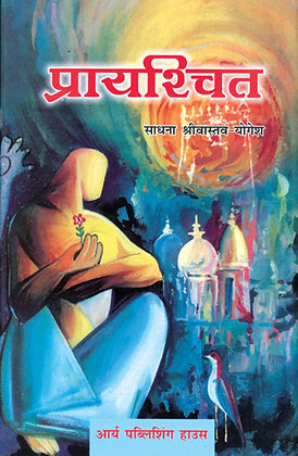 Prayashchit