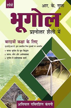 Bhugol Prashnottar Shaily Mein Class XII