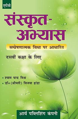 Sanskrit Abhyas (samprekshatmak Vidya par Adharit) Class-X