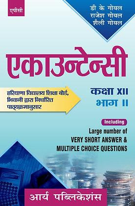 Accountancy Bhag -II, Class- XII  (Haryana)  (in Hindi)