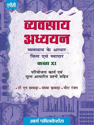 Vyavasay Adhyayan Class- XI