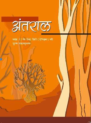 Antaral - Suppl. Hindi Lit. I
