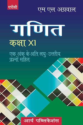 Ganit Class- XI
