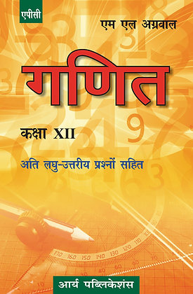 Ganit Class- XII