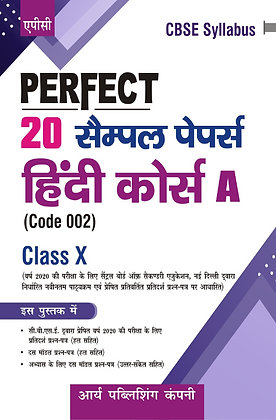 Perfect 20 Sample Papers Hindi Course- A Class-X (Hindi)