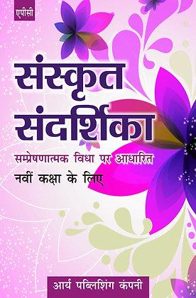 Sanskrit Sandarshika  (samprekshatmak Vidya par Adharit)  Class-IX