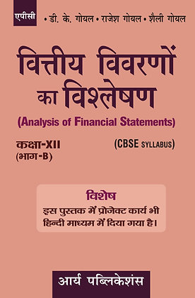 Vittiya Vivarano Ka Vishleshan Class- XII (Part-B) (Hindi)