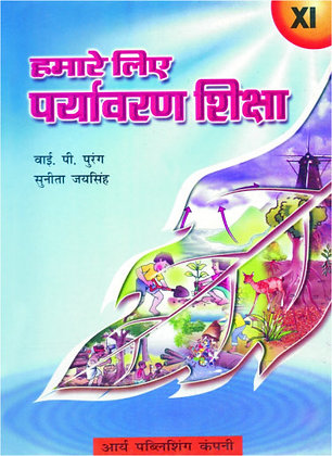 Humare Liye Paryavaran Shiksha Class- XI
