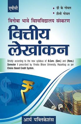Viteya Lekhankan B.Com. (Gen) and (Hons.) I Semester I