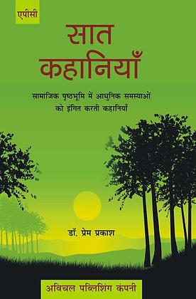 Saat Kahaniyan (Hindi)