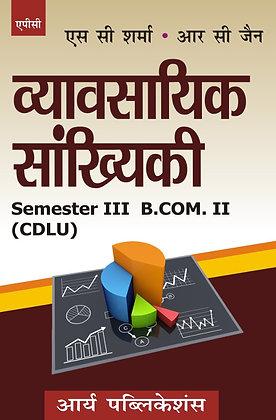 Vyavsayik Sankheyki Semester III B.Com. II (CDLU) (Hindi)