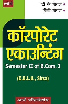 Corporate Accounting Semester II of B.Com. I (C.D.L.U., Sirsa) (Hindi)