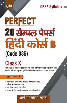 Perfect 20 Sample Papers Hindi Course B Class-X