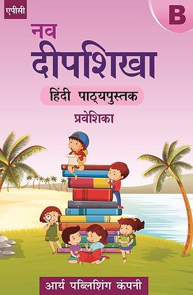 Nav Deepshikha Praveshika- B