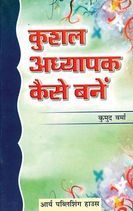 Kushal Adhyapak Kaise Bane