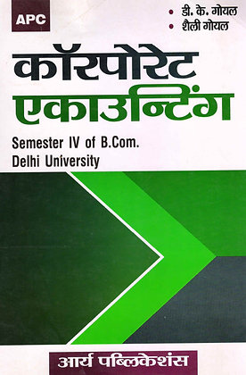 Corporate Accounting B.Com Sem IV, Delhi University (Hindi)
