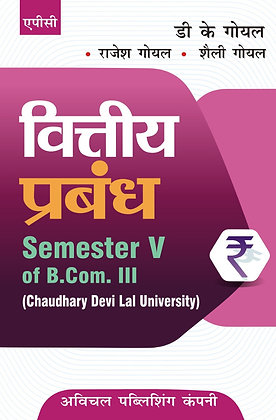 Viteya Prabandh Semester V of B.Co. III (Hindi) (C.D.L.U.)