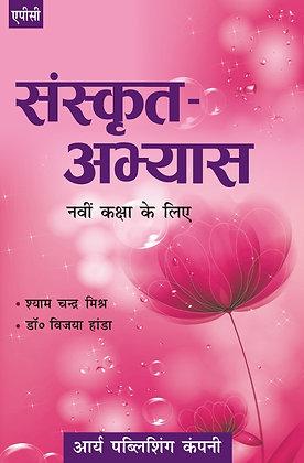 Sanskrit Abhyas Class-IX
