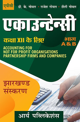 Accountancy (Jharkhand Sanskaran) Bhag-A & B  (In Hindi) Class-XII