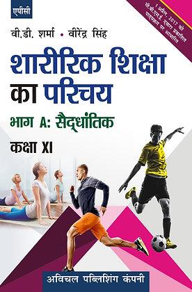 Sharirik Shiksha ka Parichay Bhag-A: Syddhantik (Hindi) Class- XI