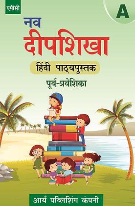 Nav Deepshikha Purv Praveshika- A