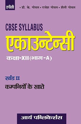 Accountancy (Part-A) (Khand II) Class- XII, (in Hindi)