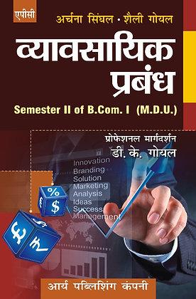 Vyavsayik Prabandh B.Com. I Semester II (M.D.U.)