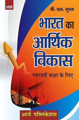 Bharat ka Aarthik Vikas Class- XI