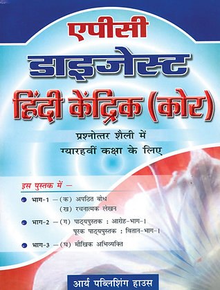 APC Digest Hindi Kendrik (Core) Class- XI