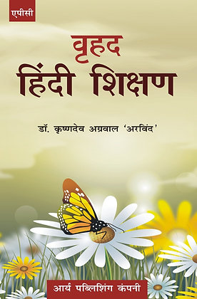 Vrihad Hindi Shikshan (Hindi)