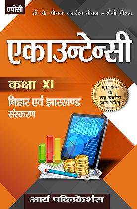 Accountancy (Bihar Avam Jharkhand Sanskaran) (In Hindi) Class- XI