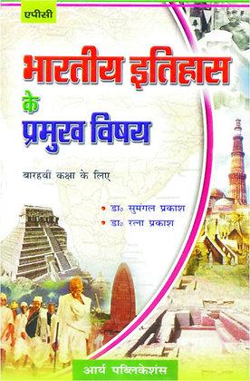Bharatiya Itihas ke Pramukh Vishay Class- XII