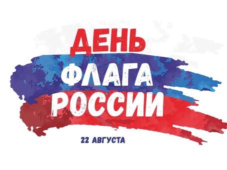 С Днём Государственного Флага России!