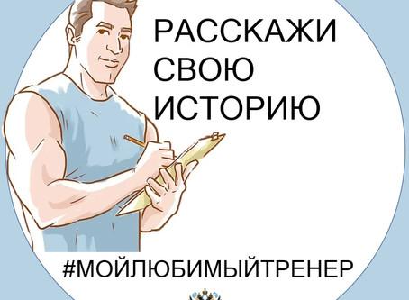Акция ко Дню Физкультурника #МойЛюбимыйТренер