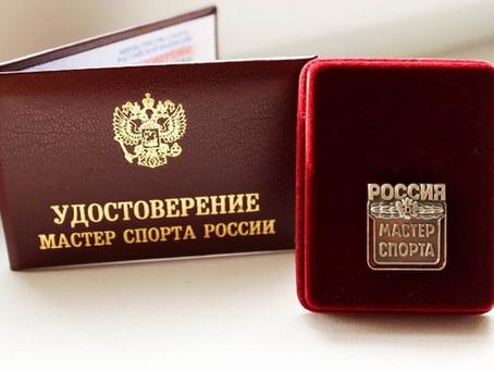 ПОЗДРАВЛЯЕМ С ПРИСВОЕНИЕМ ЗВАНИЯ «МАСТЕР СПОРТА РОССИИ»!