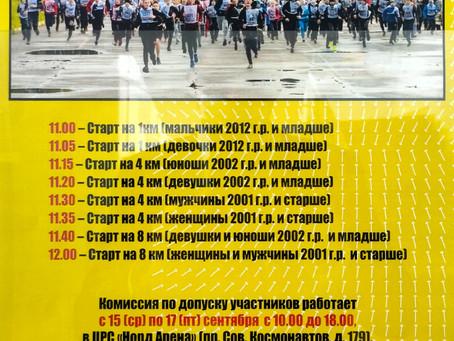 🏃🏻КРОСС НАЦИИ 2021 УЖЕ ЗАВТРА!