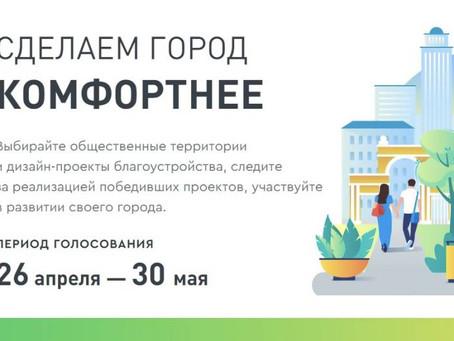 Голосование за территории благоустройства - 2022: осталась ровно неделя