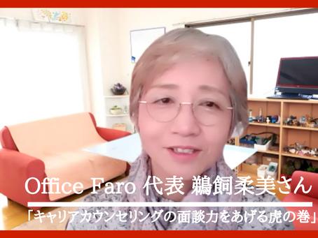 育てたいのはプロとしての自信!社会で活躍するキャリアコンサルタントを育てるOffice Faro代表の鵜飼柔美(うかいやすみ)様インタビュー