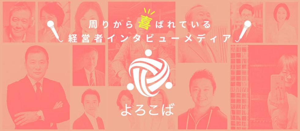 yorokoba_fb.jpg