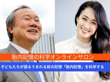 胎内記憶を学んで人生をもっと楽しく!池川明先生/大葉ナナコさんインタビュー