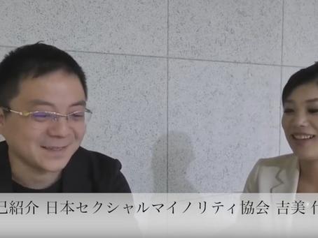 LGBTの非営利活動を15年「全ての性に一人じゃない安心を」日本セクシュアルマイノリティ協会 代表理事 吉美さん