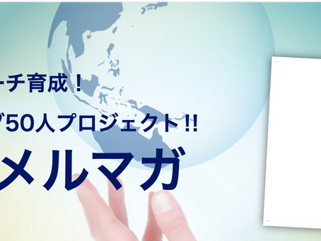 日本を世界レベルに導くサッカーコーチのコーチ 倉本和昌(元スペインリーグ、Jリーグコーチ)様インタビュー